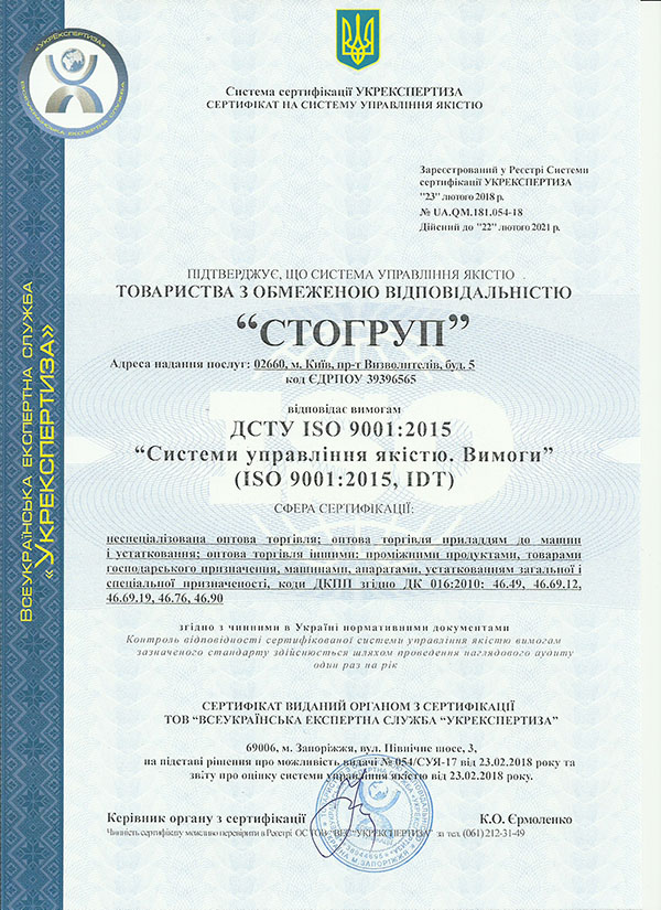 СТОГРУП сертификат ДСТУ ISO